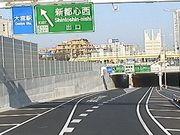 首都高速S2埼玉新都心線
