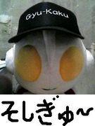 牛角 祖師ヶ谷大蔵駅前通店