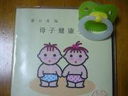 春日井30代ママの会