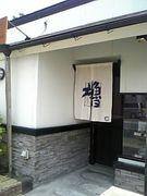 櫓 YAGURA