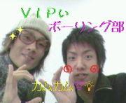 VIPぃ ボーリング部