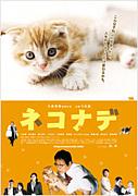 映画「ネコナデ」