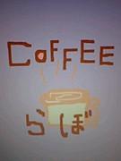 コーヒーらぼ