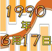 ◇1990年6月17日生まれ◇
