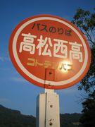 香川県立高松西高等学校