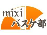 mixi バスケ部