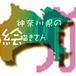 神奈川の絵描きさん