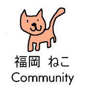 [猫] 福岡CAT大好きコミュニティ