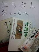 2006年度入学 甲南の日文!