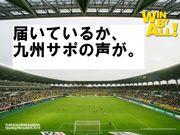 九州のジェフサポ!!!
