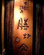 食彩酒房 膳炉食(ぜんろく)朝霞