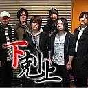 下剋上(ニコ生バンド)