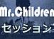 Mr.Children セッション!@CJ