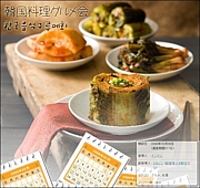 韓国料理グルメ会