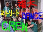 福大ストリートダンスCrew♪