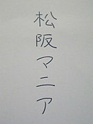 松阪マニア