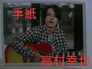 『手紙』By:高村幸也
