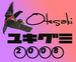 コテサキ雪組