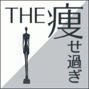 the 痩せ過ぎ