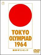 市川崑監督 東京オリンピック