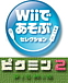 Wiiで遊ぶピクミン2
