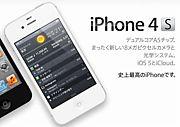 iPhone4sが好き!