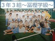 [TGU]03年03組〜冨樫学級〜