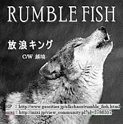 RUMBLE FISH〜rockin'blues〜