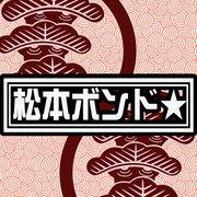 松本ボンド☆
