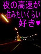 夜の高速が好き♥