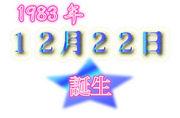 1983年12月22日誕生。