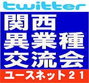 関西twitter異業種交流会
