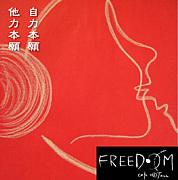 FREEDOM cafe+@jazz