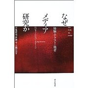 学環 「メディア論」を読む!