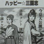 ハッピー☆三国志