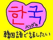 韓国語で話したい!