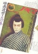 映画渡世・マキノ雅弘とその一族
