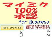 ビジネスマイミク人脈100%承認っ