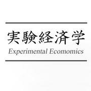実験経済学