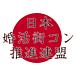 日本婚活街コン推進連盟 中国