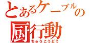 札幌マブカプ2勢