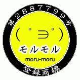 (゜∋゜)モルモル