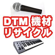 DTM機材リサイクル