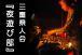 三重県人会 『夜遊び部』