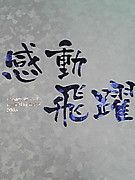 浜中2005年卒業!
