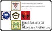 FINAL FANTSY XI in OKAYAMA