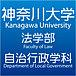 神奈川大学法学部自治行政学科