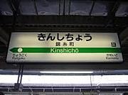 ☆錦糸町で飲もう☆