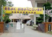 沖縄県西原町坂田小学校