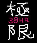 二女38HR(01'卒業生)